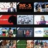 「シン・ゴジラ」など、Amazonプライムビデオが夏にこもって見たくなるラインナップ!