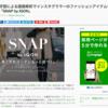 『TechCrunch Japan』でSNAP by IQONについて取り上げていただきました!