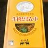 【大回り乗車】米沢名物「牛肉どまん中」を食べるべく、奥羽本線で山形県へ