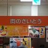 斉藤さんの手作りハム