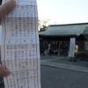 【御朱印】静岡県島田市:大井神社