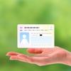 マイナンバーカードが、申請から届くまでに2ヵ月半もかかった理由。