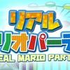 【任天堂のパーティーゲームをボードゲームとしてやってみる!】「リアルマリオパーティ」遊び図鑑#41