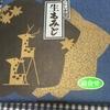 広島の美味しいもの