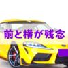トヨタGRスープラの「ダサい」ポイント3選