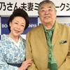 """中尾彬 終活で""""ねじねじマフラー""""200本を捨てる「まだ200本残ってる」"""