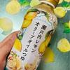 【KALDI】夏にぴったり!瀬戸内レモンオリーブつゆ