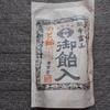 【広貫堂 のど飴】越中富山の健康飴レビュー!ハーブのエキスで喉すっきり!