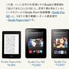 Kindleの日本発売、謹んでお慶び申し上げます