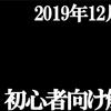 【2019年12月6日(金)】注目の経済指標と要人発言・初心者向け解説【FX】