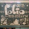 冨山房直営の喫茶店@サロンド・冨山房ティールームFolio 初訪問