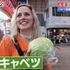 トリバゴCMの女って口パクじゃない!有吉反省会でキャベツを食べる。