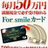 50万円の送付先はどうしますか?