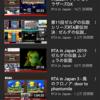 楽しい動画視聴