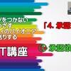 YouTube「04.承認欲求~①承認欲求とは」配信のご案内