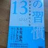 ダイレクト出版小川社長の、自分を不幸にしない13の習慣