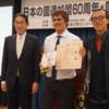 「わたしが見た、持続可能な開発目標(SDGs)」学生フォトコンテスト 授賞式