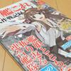 日本海軍「艦これ」公式作戦記録を購入してみた。