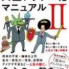 【書評】人生マニュアル化計画Ⅱは、「行動の仕方」を教えてくれる自己啓発本だと思う。