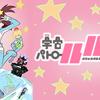 2016春アニメの振り返り(ルル子・コンレボ・ヒロアカ・ジョーカーゲーム・文スト・坂本・迷家・キズナイーバー)