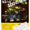 「バンドマンが知るべき100の秘訣 PAエンジニアから見たバンドの音作り」を読んでみた。