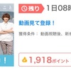 【明日4/15まで】フジテレビ オンデマンド・プレミアムで100%還元!