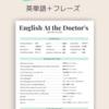 アメリカの病院で使える英語がマルっとプリントに!英単語+フレーズ一覧!