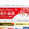 【株主優待】ヤマダ電機(9831) から株主優待が到着! 毎回ありがたい優待です!