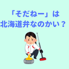 カー娘の「そだねー」は北海道弁なのかい?標準語だと思ってたわ