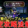 【サガフロンティア リマスター】ヒューズ編 最強ラスボス8ルート撃破後の最強状態のパープルシャドウ 安定攻略法解説 SaGa Frontier Remastered Boss Purple Shadow