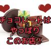 バレンタインはラ・メゾン・ドゥ・ショコラ!チョコレートオタクの独り言です