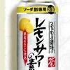 梅沢富美男のCMで話題。『レモンサワーの素』は本当に美味いのか?