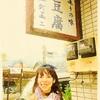 【神奈川県】箱根 強羅のお豆腐