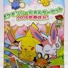 ポケモンシールホルダーセット 2016年春休み! (2016年3月19日(土)発売)