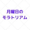 ブログとSNS 6/14(月)
