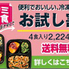 【レビュー】オススメを勝手に紹介!〜ワタミの宅食を食べてみた〜