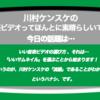 第142回  「サムネイル」で動画やMVを選んで見る!のが当然の現代、自分自身が「選ぶ」映像に「ある傾向」があることがわかった!それは…「シンプルなサムネイルにいい映像あり!」なこと!を紹介する、毎日23:30更新中の【川村ケンスケの「音楽ビデオってほんとに素晴らしいですね」】