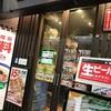 リンガーハット JR蒲田東口 羽根つき鉄鍋餃子