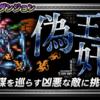【FFRK FF1ナイトメアダンジョン 偽王の奸計 アストス】