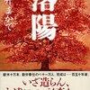 朝井まかて「落葉」(祥伝社)--神宮の森と明治という時代