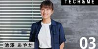 池澤あやかさんが語るエンジニアの醍醐味──企画から実装まで一貫して関われることが楽しい