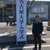 名古屋大学入学式
