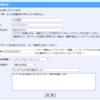 ソフマップ プレミアムCLUBの退会方法