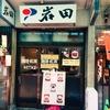 【東京都:築地市場】喫茶 岩田
