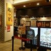 蔵味噌ラーメン晴っぴ@海老名 比内地鶏の醤油ラーメン(期間限定)