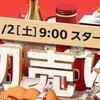【2021年版】おすすめ福袋&新春初売り〜PS5・PS4・スイッチ・ゲームソフト編