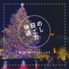 【新大久保】休日の過ごし方 サムギョプサルとshow box