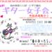 第9回ギター女子会開催します!!