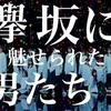 欅坂46に魅せられた男たちー共演者は彼女らに何を思うのかー