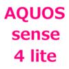 【楽天モバイル AQUOS sense4 lite 評判/口コミ/レビュー/メリット/デメリット】価格が手頃、バッテリー持ちが良い、顔認証、指紋認証に対応。カメラ性能が落とされています。